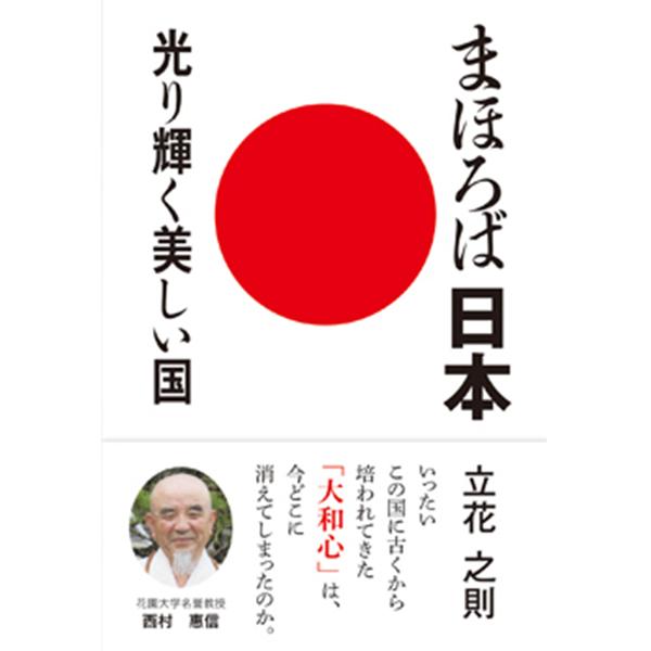 まほろば日本 -光り輝く美しい国-/豊かな心を育む本/コミニケ出版