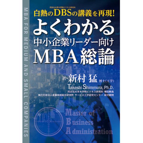 よくわかる中小企業 リーダー向けMBA総論/働く心を伸ばす本/コミニケ出版