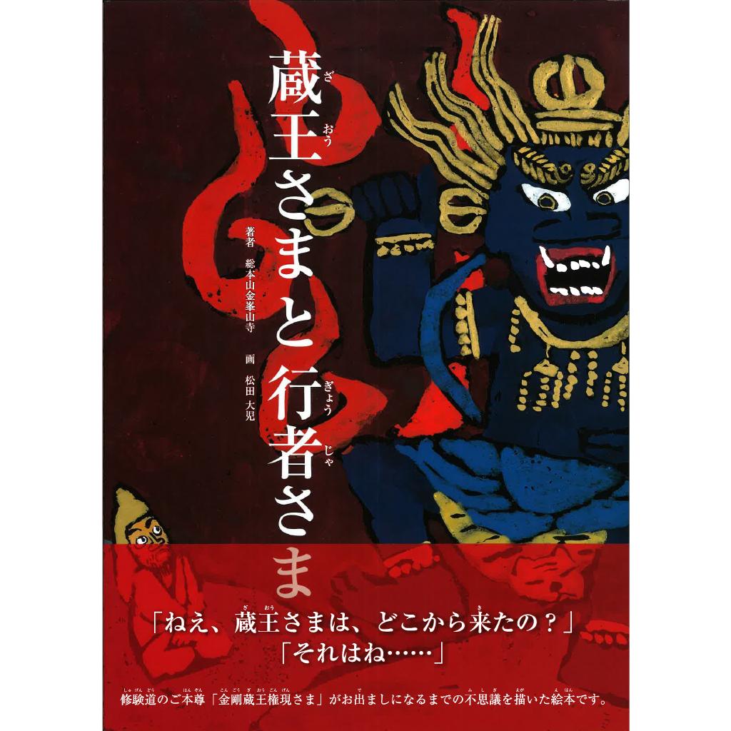 蔵王さまと行者さま/コミニケ出版
