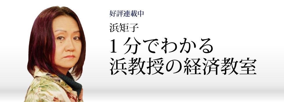1分で分る浜教授の経済教室/月刊朝礼/コミニケ出版