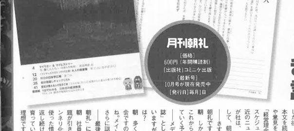 201511_ブブカ2015年11月号|月刊朝礼|コミニケ出版_thumb