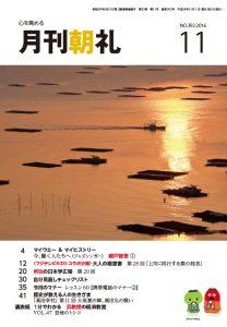chourei_new_201611