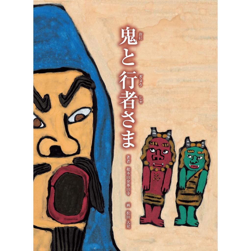鬼と行者さま/金峯山寺縁の絵本/コミニケ出版