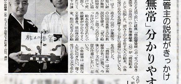 20100728/奈良新聞/コミニケ出版