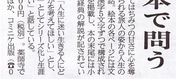 20100728/産経新聞/コミニケ出版