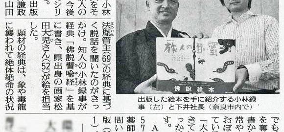 20100801/読売新聞/コミニケ出版