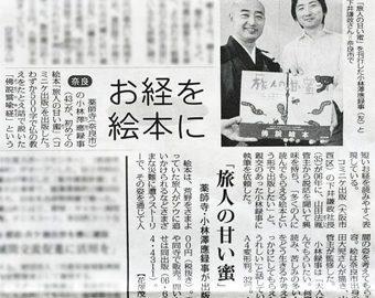 20100805/毎日新聞/コミニケ出版