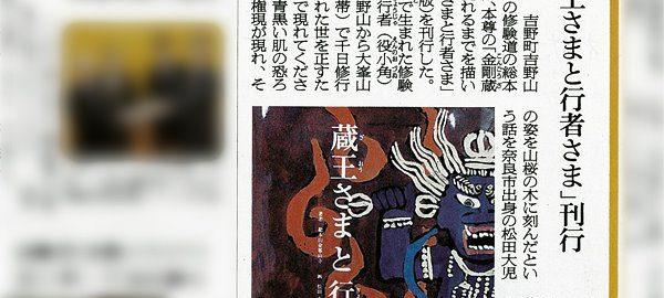 20120412/朝日新聞/コミニケ出版