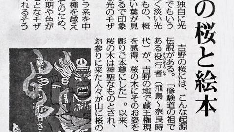 20120425/毎日新聞/コミニケ出版
