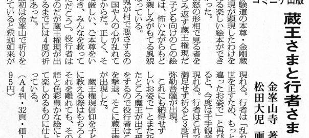 20120517/仏教タイムス/コミニケ出版
