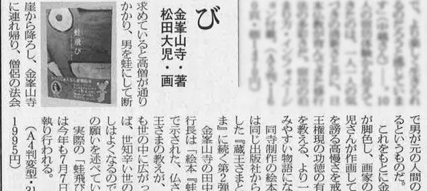 201307004/仏教タイムス/コミニケ出版