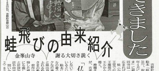 20130701/奈良新聞/コミニケ出版