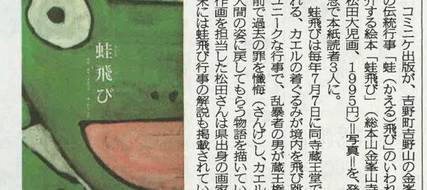20130727/奈良新聞/コミニケ出版