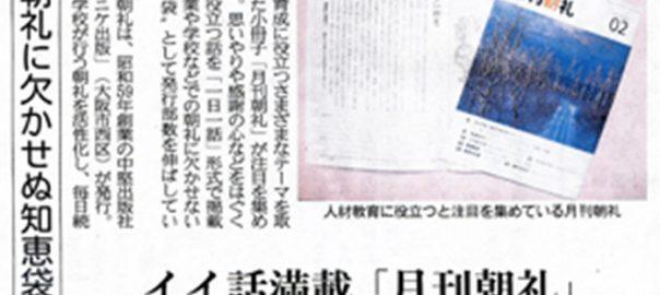 20120201/月刊朝礼/産経新聞