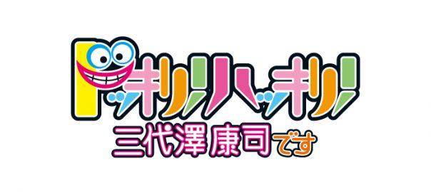 20120212/月刊朝礼/ドッキリハッキリ!三代澤康司です