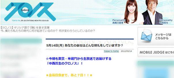 20120514/月刊朝礼/tokyoFM クロノス