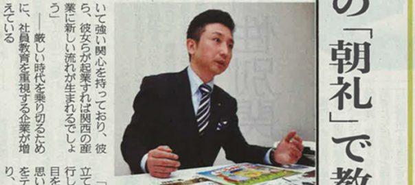 0130401/月刊朝礼/産経新聞