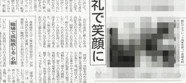 20150617/月刊朝礼/日本経済新聞