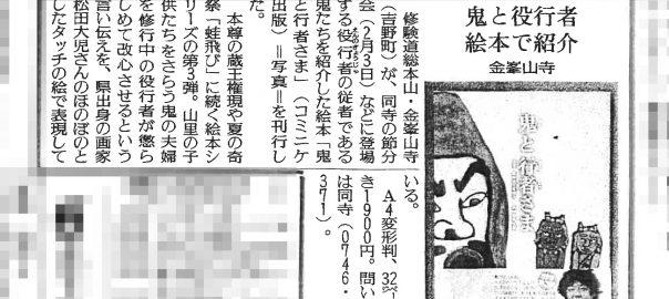 2014年1月15日掲載/讀賣新聞/鬼と行者さま