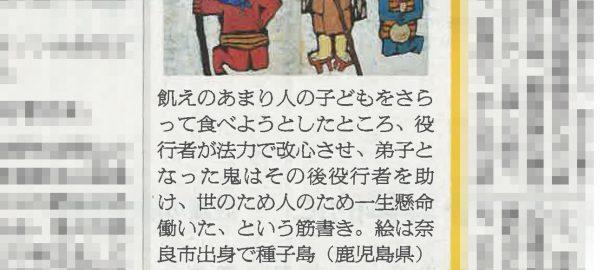 2014年1月15日掲載/朝日新聞/鬼と行者さま