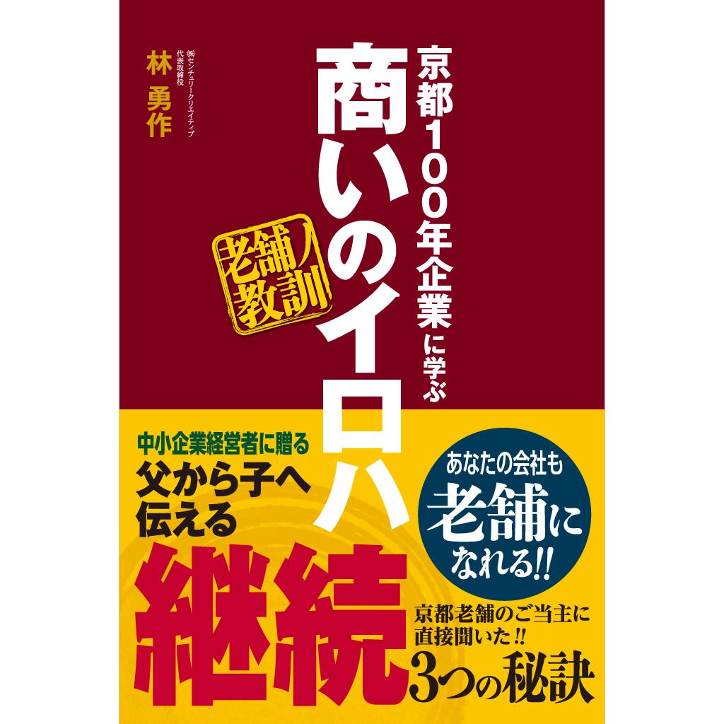 京都100年企業に学ぶ 商いのイロハ/コミニケ出版