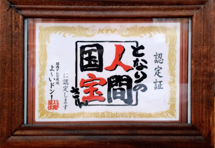 20140820140824/関西テレビ/よーいドン! となりの人間国宝さん・よーいドン!サンデー となりの人間国宝SUN