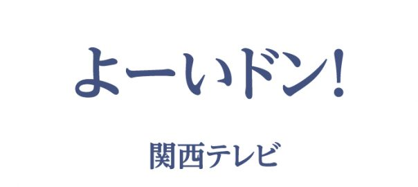 20140819/関西テレビ/よーいドン! となりの人間国宝さん