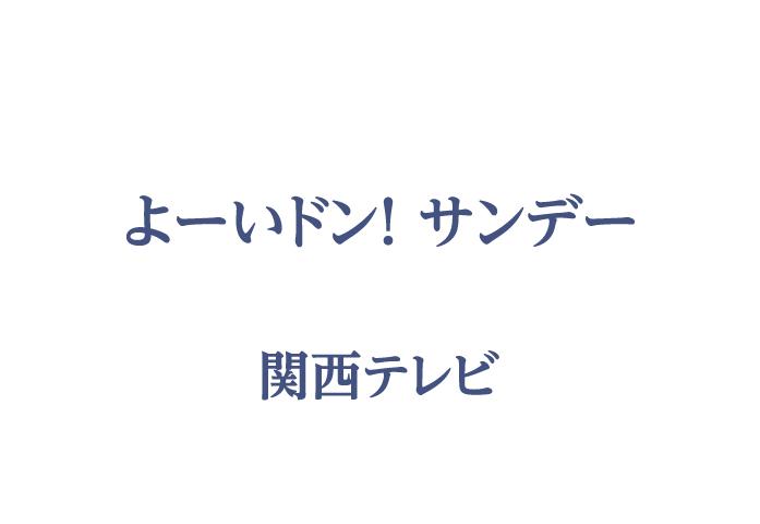 20140824/関西テレビ/よーいドン! となりの人間国宝SUN