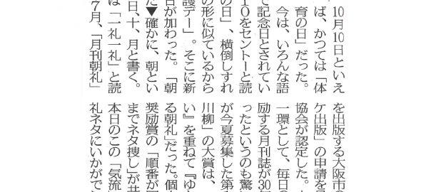 西日本新聞|月刊朝礼・朝礼川柳|コミニケ出版