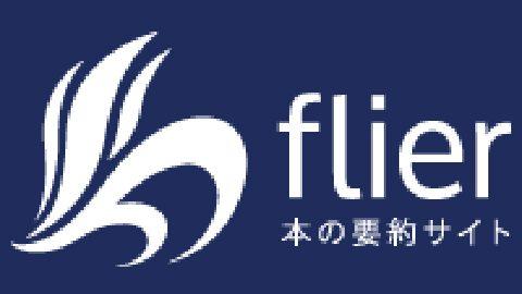 20141010_flier|商いのイロハ|コミニケ出版