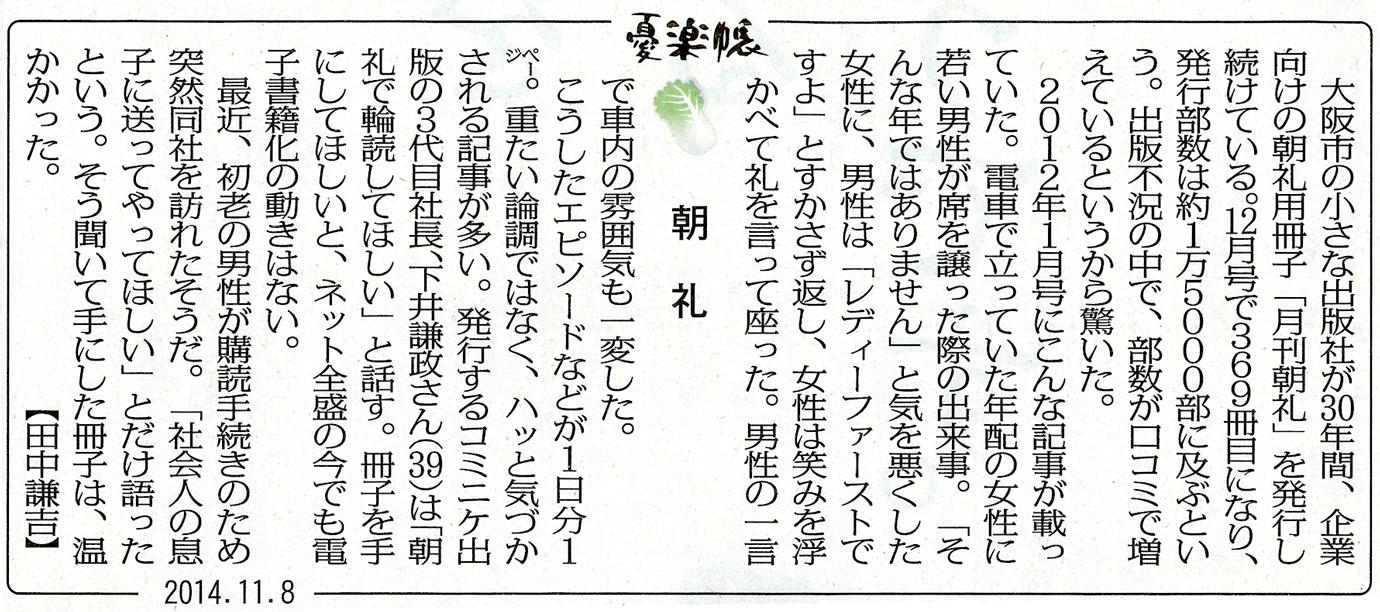 20141108_毎日新聞_夕刊|月刊朝礼|コミニケ出版
