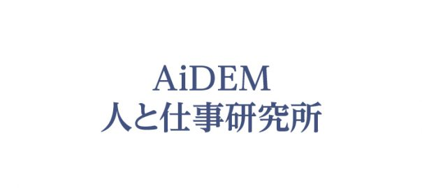 20141105_AiDEM_人と仕事研究所|月刊朝礼|コミニケ出版