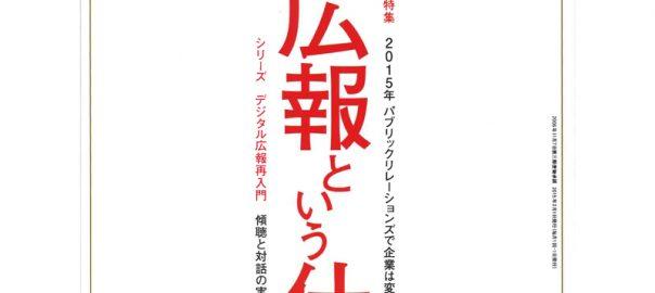20141229_広報会議|月刊朝礼|コミニケ出版