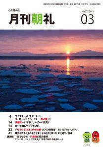 月刊朝礼 平成27年3月号|コミニケ出版