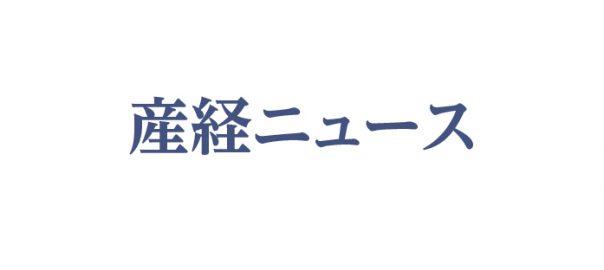 20150926_産経ニュース|心眼草子