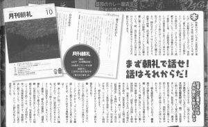 201511_ブブカ2015年11月号|月刊朝礼|コミニケ出版
